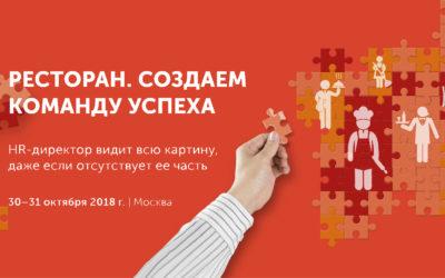 Галина Анохина HR-конференция