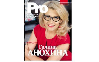 Обложка журнала PRO Сентябрь 2019_1